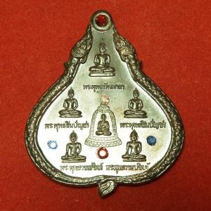 Wat Rakang Buddha Pendant , back