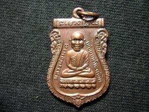 Phra Luangpu Thuad, B.E.2530, Sema style, Wat Changhai, Patanee.