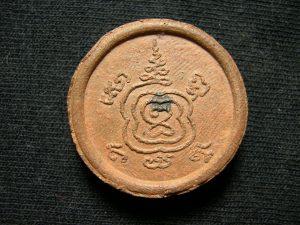 Phra Ra-Hu