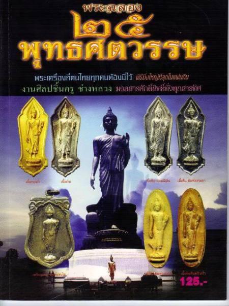 phra_leela_25_buddha_sattawas_wat_suthat2