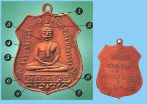 PHRA BUDDHA SOTHORN coin00